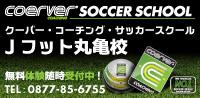 クーバーコーチングジャパンサッカースクール